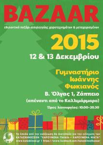 Αφίσα Bazaar 2015