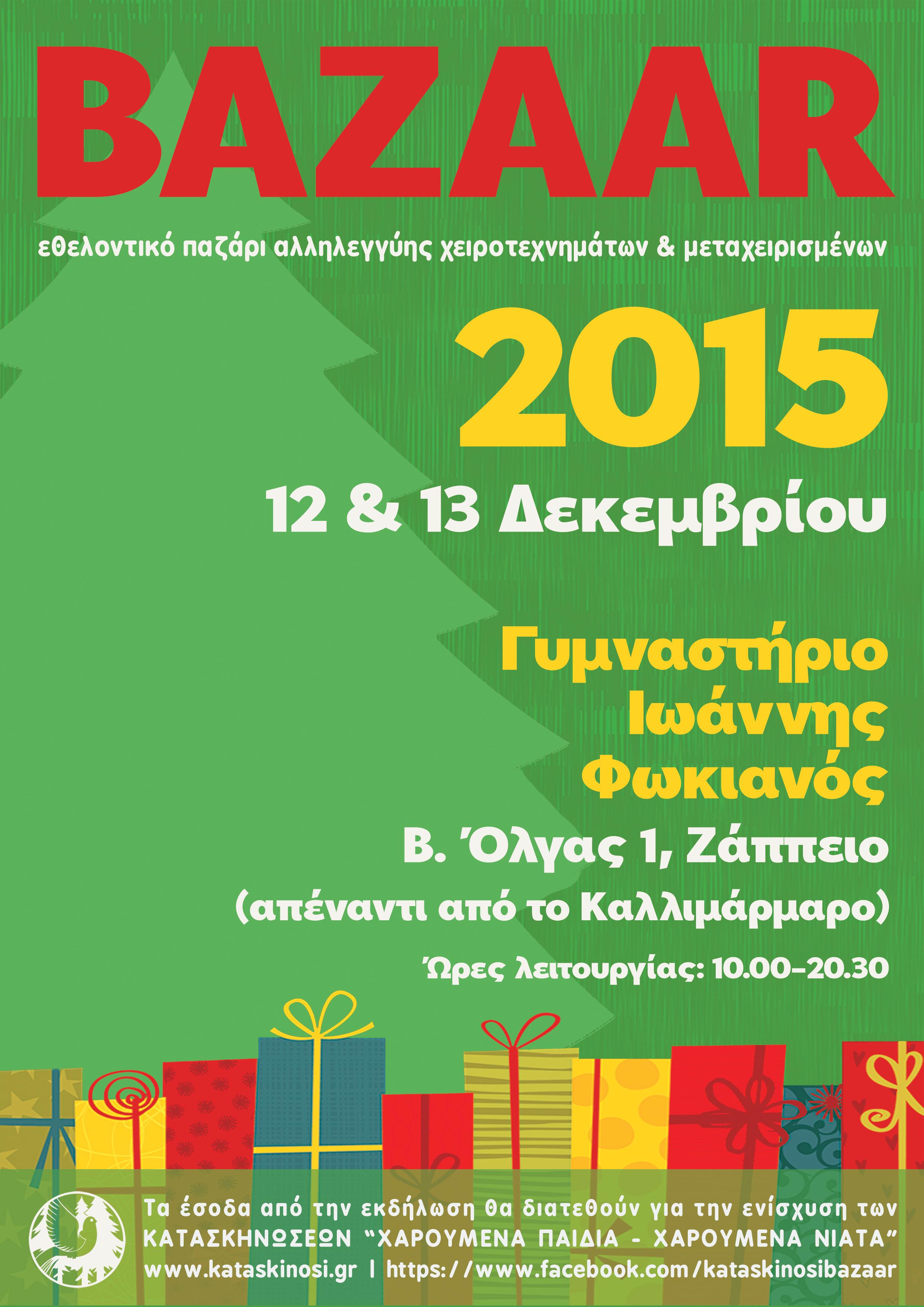 5ο Εθελοντικό Παζάρι Αλληλεγγύης 2015